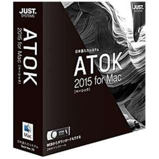〔Mac版/USBメモリ〕 ATOK 2015 ベーシック (エイトック 2015 ベーシック)