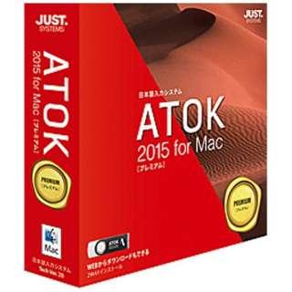 〔Mac版/USBメモリ〕 ATOK 2015 プレミアム (エイトック 2015 プレミアム)