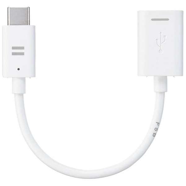 0.1m[メス USB-A→USB-C オス]2.0変換アダプタ ホワイト SoftBank SELECTION SB-CA37-CA01/WH