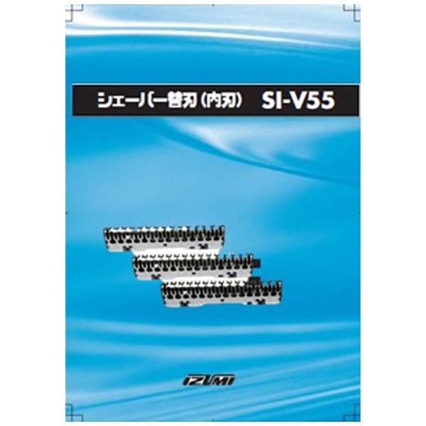 SI-V55