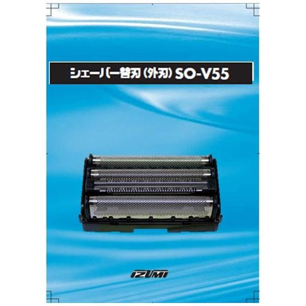 イズミ シェーバー替刃(外刃) SO-V55 メンズシェーバー