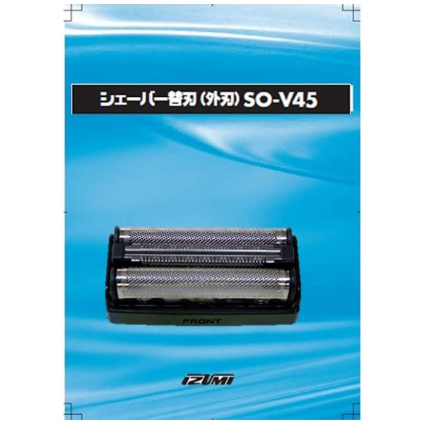 イズミ シェーバー替刃(外刃) SO-V45 メンズシェーバー