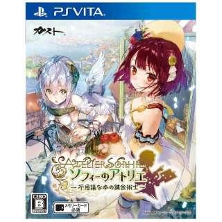 ソフィーのアトリエ ~不思議な本の錬金術士~ 通常版【PS Vitaゲームソフト】
