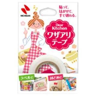 Dear Kitchen ワザアリテープ DK-WA255 白