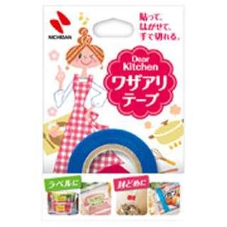 Dear Kitchen ワザアリテープ DK-WA254 青