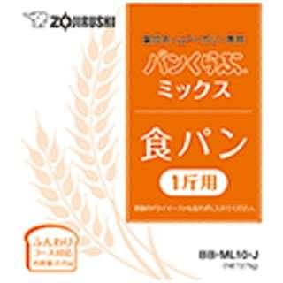 パンくらぶミックス (1斤分×5袋入) BB-ML10-J