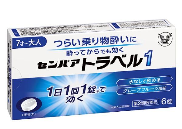 センパア トラベル1 6錠