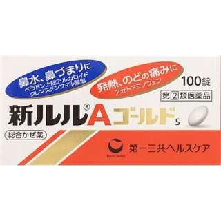 【第(2)類医薬品】 新ルルAゴールドs(100錠)〔風邪薬〕 ★セルフメディケーション税制対象商品