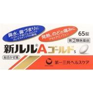 【第(2)類医薬品】 新ルルAゴールドs(65錠)〔風邪薬〕 ★セルフメディケーション税制対象商品