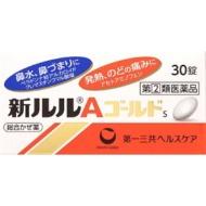 【第(2)類医薬品】 新ルルAゴールドs(30錠)〔風邪薬〕 ★セルフメディケーション税制対象商品