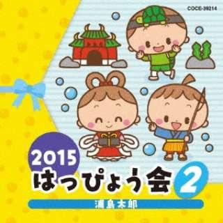 (教材)/2015 はっぴょう会 2 【CD】