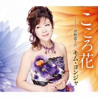 キム・ヨンジャ[金蓮子]/こころ花/津軽恋うた 【CD】