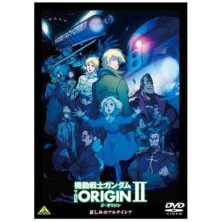 機動戦士ガンダム THE ORIGIN II 【DVD】