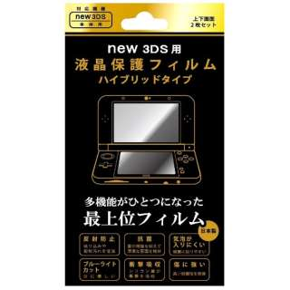 New3DS用 ハイブリッド液晶保護フィルム【New3DS】