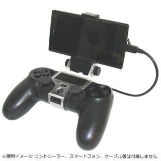 PS4コントローラー用スマホマウントホルダー【PS4】