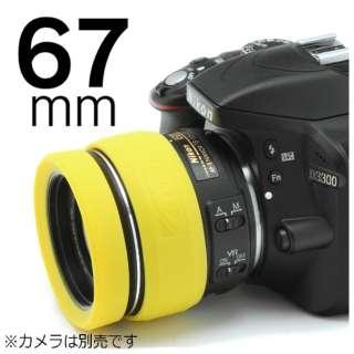 レンズリム67mm (イエロー)