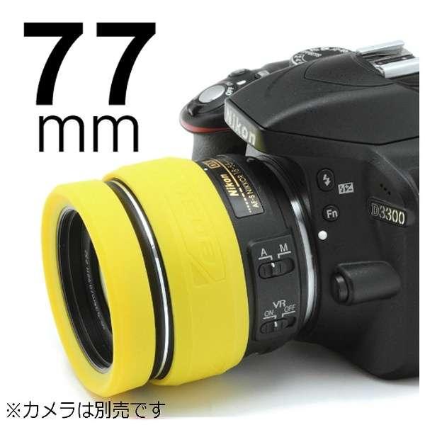 レンズリム77mm (イエロー)
