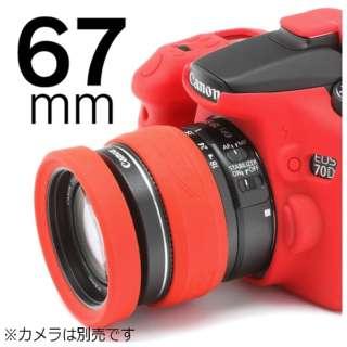 レンズリム67mm (レッド)