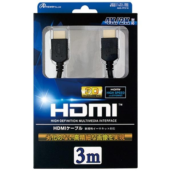 PS4/PS3/Wii U用 HDMIケーブル 3m【PS4/PS3/Wii U】