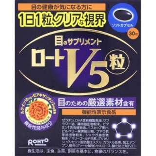 【機能性表示食品】 ロートV5(ファイブ)粒 30粒