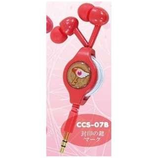 CCさくらリール式イヤホン封印の鍵 CCS-07B