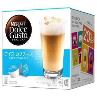 ネスレ ドルチェグスト専用カプセル 「アイスカプチーノ 」(8杯分) CPI16001