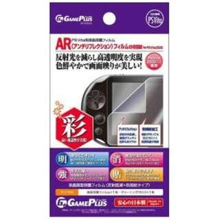 AR(アンチリフレクション)フィルム+防指紋 for PSVita2000【PSV(PCH-2000)】