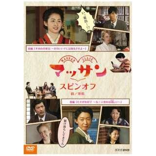 マッサン スピンオフ 【DVD】