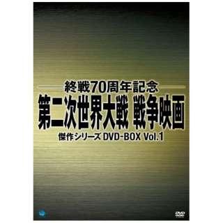 第二次世界大戦 戦争映画傑作シリーズ DVD-BOX Vol.1 【DVD】