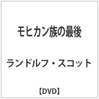 モヒカン族の最後 【DVD】