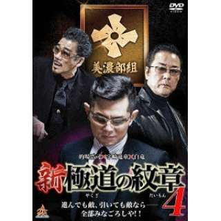 新・極道の紋章4 【DVD】