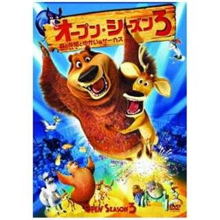 オープン・シーズン3 森の仲間とゆかいなサーカス 【DVD】