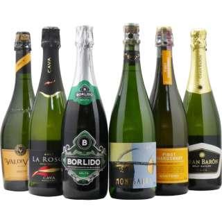 高品質&高評価の極上スパークリングワインセット (750ml/6本)【ワインセット】