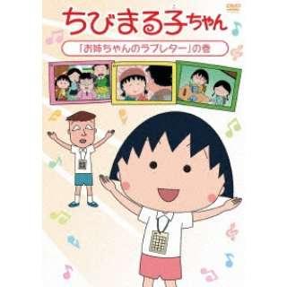 ちびまる子ちゃん 「お姉ちゃんのラブレター」の巻 【DVD】