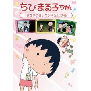 ちびまる子ちゃん 「まる子の赤いランドセル」の巻 【DVD】