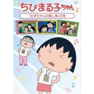 ちびまる子ちゃん 「たまちゃんの隠し事」の巻 【DVD】