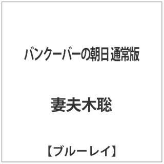 バンクーバーの朝日 通常版 【ブルーレイ ソフト】