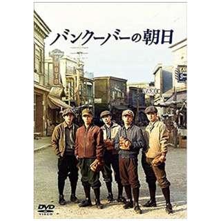 バンクーバーの朝日 通常版 【DVD】
