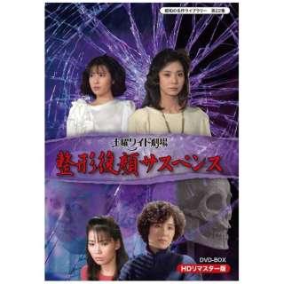 土曜ワイド劇場 整形復顔サスペンス HDリマスター DVD-BOX 【DVD】