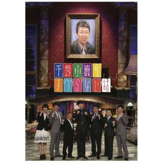 千豊小籔のすべらない話 【DVD】