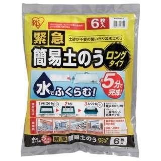 紧急简易的土nou长类型(6张装)