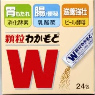 顆粒わかもと(24包)【医薬部外品】
