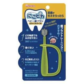 にこピカベビー歯ブラシ 自分でみがく用 やわらかめ〔歯ブラシ・シート〕