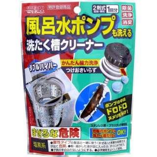 風呂水ポンプも洗える洗たく槽クリーナー ダブルハイパー 1回分〔洗濯槽クリーナー〕
