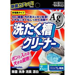 洗たく槽クリーナーAg 70g〔洗濯槽クリーナー〕