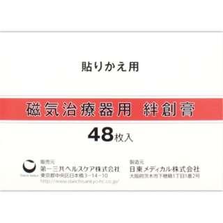 磁気治療器用 絆創膏 (48枚)〔テーピング〕