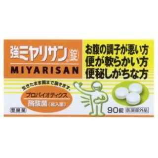 強ミヤリサン錠(90錠)【医薬部外品】