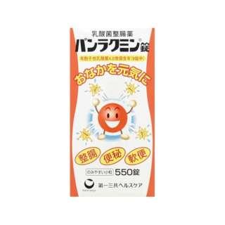 パンラクミン錠(550錠)【医薬部外品】
