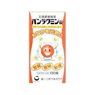 パンラクミン錠(130錠)【医薬部外品】