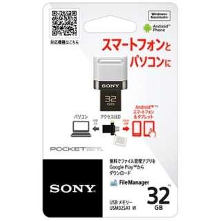 USM32SA1 W USBメモリ ホワイト [32GB /USB2.0 /USB TypeA+microUSB /キャップ式]